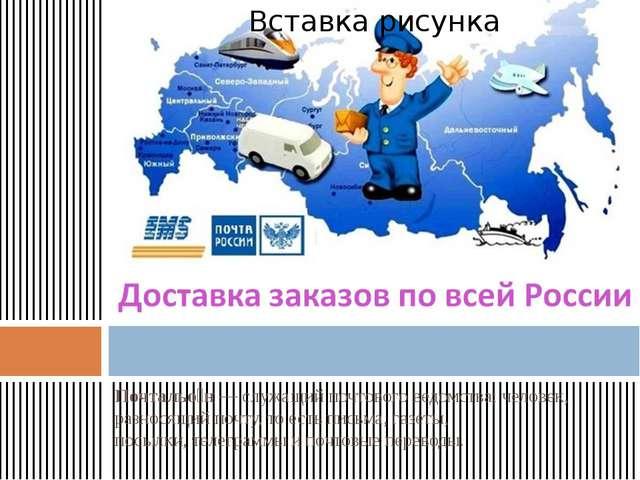 Почтальо́н — служащий почтового ведомства;человек, разносящий почту, то есть...