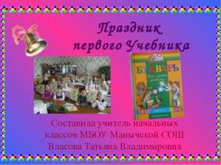 Составила учитель начальных классов МБОУ Манычской СОШ Власова Татьяна Владим
