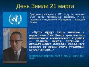 Праздник учрежден в 1971 году по решению ООН, когда генеральный секретарь У Т