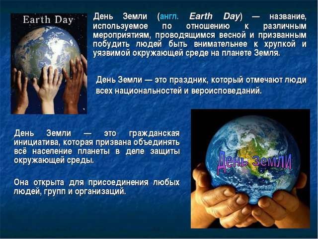 День Земли — это гражданская инициатива, которая призвана объединять всё насе...