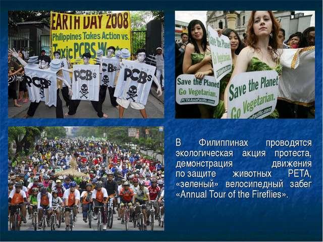 В Филиппинах проводятся экологическая акция протеста, демонстрация движения п...