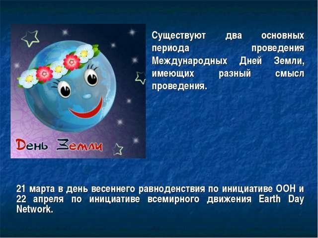 Существуют два основных периода проведения Международных Дней Земли, имеющих...