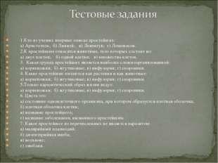 1.Кто из ученых впервые описал простейших: а) Аристотель; б) Линней; в) Левен