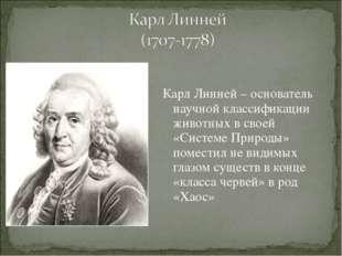 Карл Линней – основатель научной классификации животных в своей «Системе При