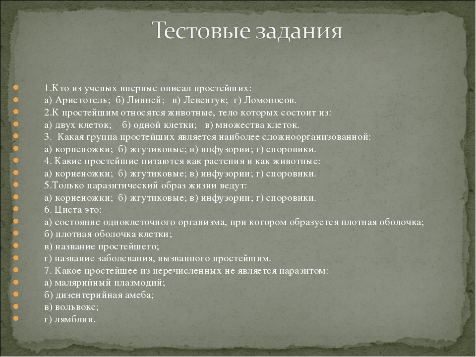 1.Кто из ученых впервые описал простейших: а) Аристотель; б) Линней; в) Левен...