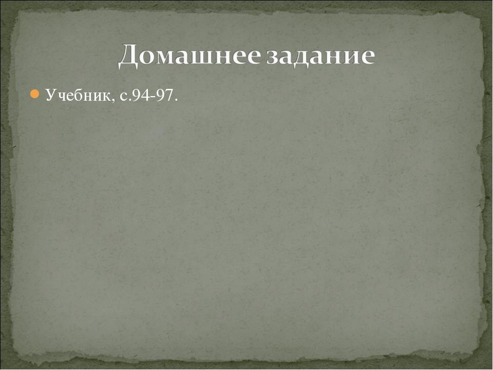 Учебник, с.94-97.