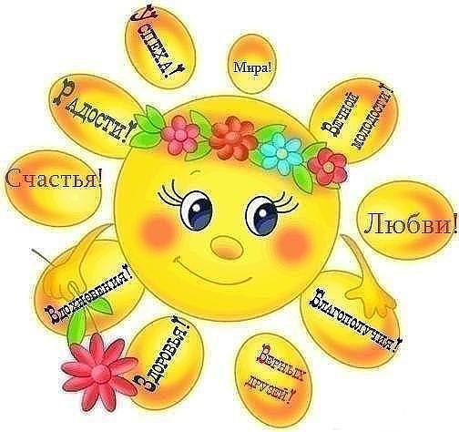 Я держу в ладошках Солнце, . - Блог Михаил на 24open.ru