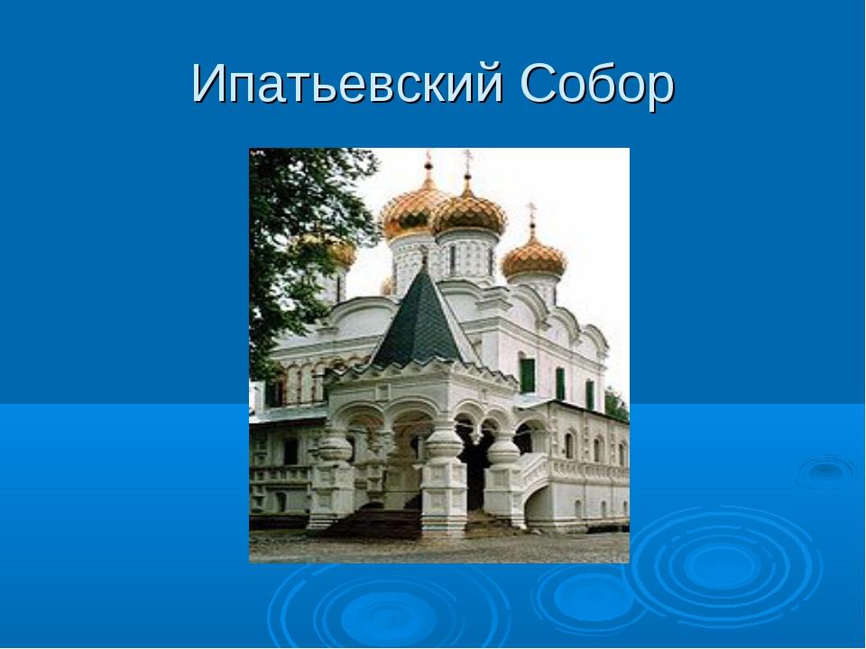 Ипатьевский Собор