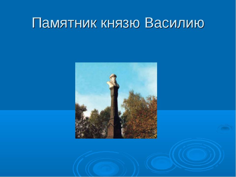 Памятник князю Василию