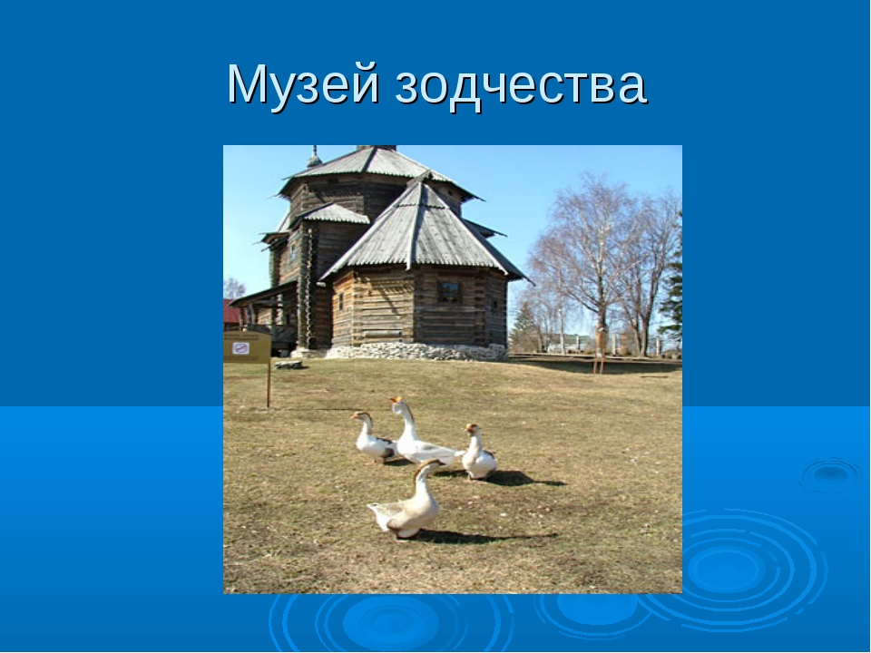 Музей зодчества
