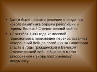 Затем было принято решение о создании нового памятника борцам революции и ге
