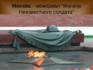 """Москва- мемориал """"Могила Неизвестного солдата"""""""