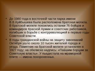 До 1980 года в восточной части парка имени В.В.Куйбышева была расположена бр