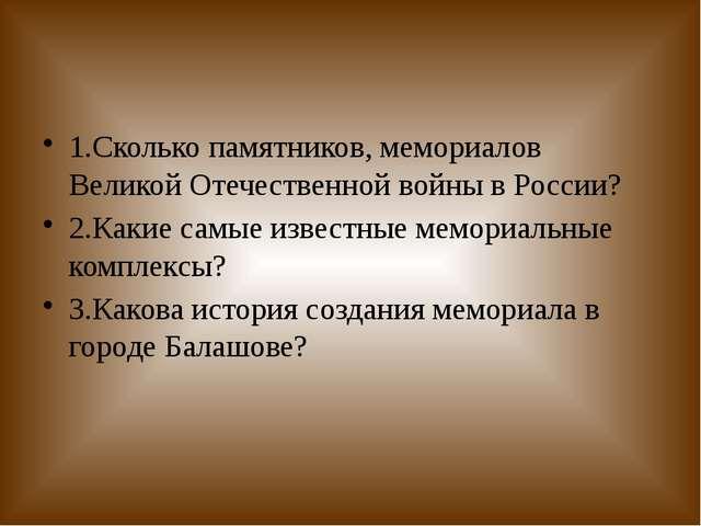 1.Сколько памятников, мемориалов Великой Отечественной войны в России? 2.Как...