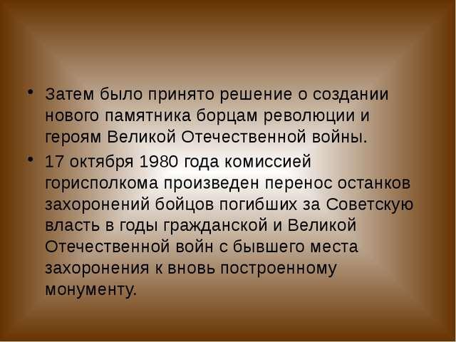 Затем было принято решение о создании нового памятника борцам революции и ге...