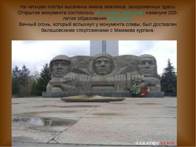 На четырех плитах высечены имена земляков, захороненных здесь: Открытие монум...