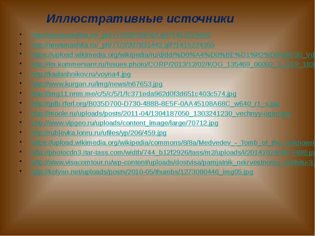 Иллюстративные источники http://anyamashka.ru/_ph/77/2/58708764.gif?141527406...