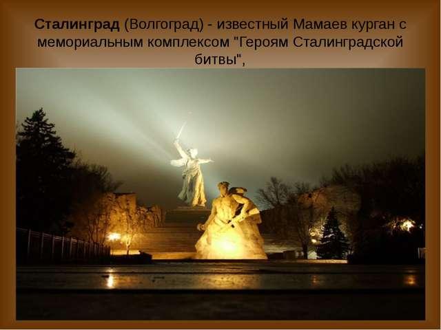 """Сталинград(Волгоград) - известный Мамаев курган с мемориальным комплексом """"Г..."""