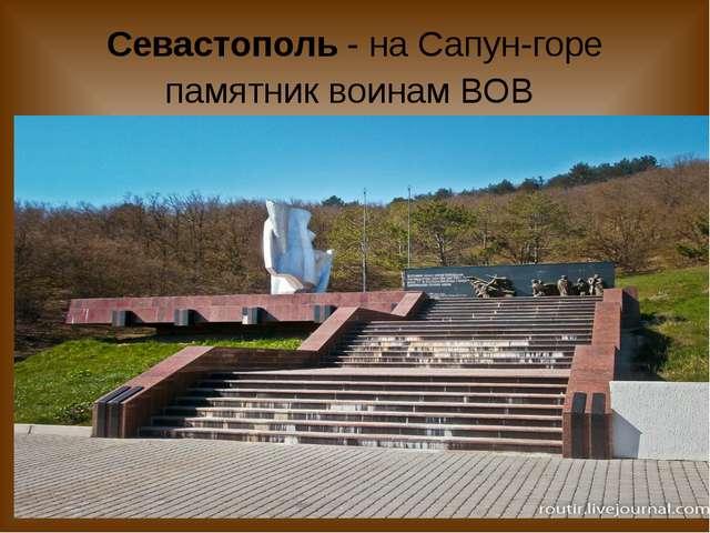 Севастополь- на Сапун-горе памятник воинам ВОВ