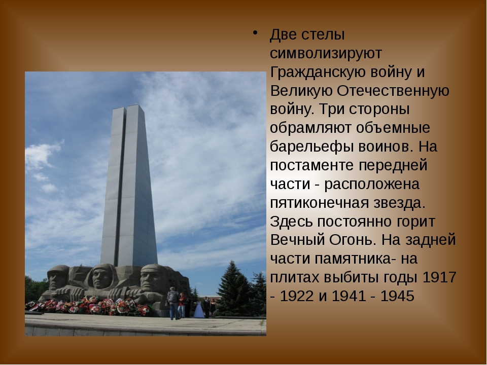 Две стелы символизируют Гражданскую войну и Великую Отечественную войну. Три...