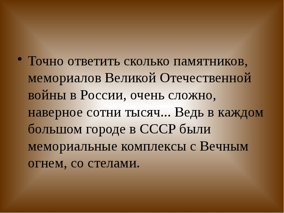 Точно ответитьсколько памятников, мемориалов Великой Отечественной войны в...