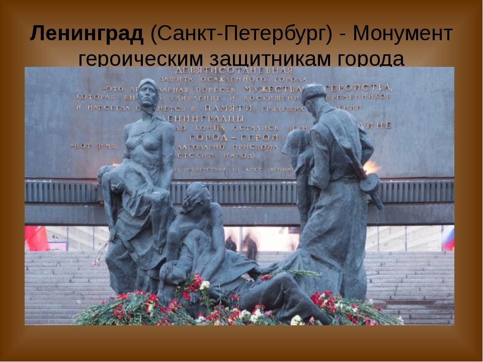 Ленинград(Санкт-Петербург) - Монумент героическим защитникам города