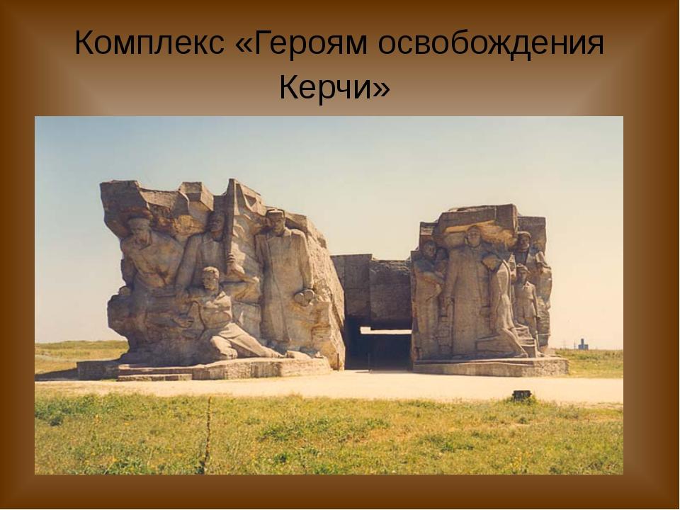 Комплекс «Героям освобождения Керчи»