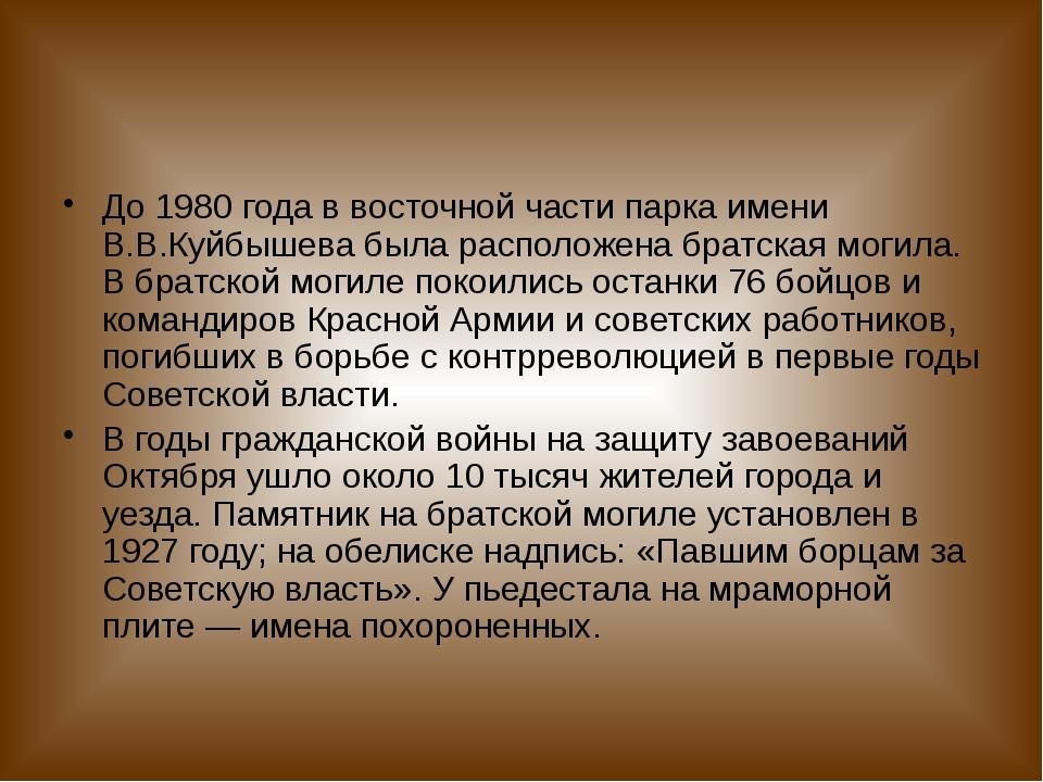 До 1980 года в восточной части парка имени В.В.Куйбышева была расположена бр...