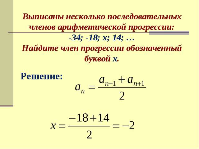 Формулы суммы n первых членов