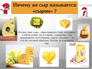 Русское слово «сыр» - общеславянское слово, восходящее к той же основе, что и