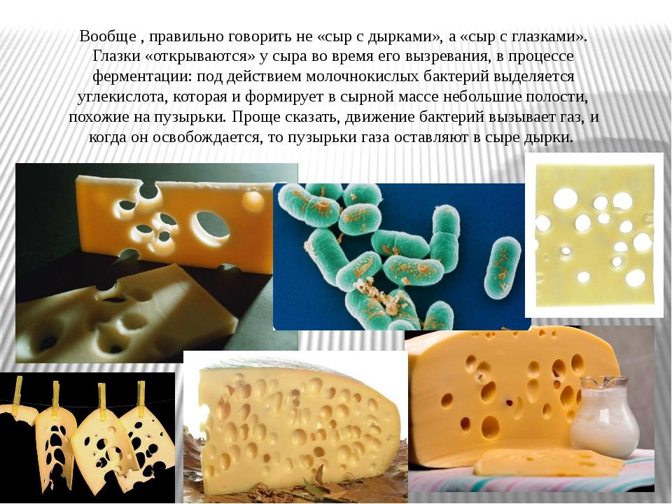 Вообще , правильно говорить не «сыр с дырками», а «сыр с глазками». Глазки «о...