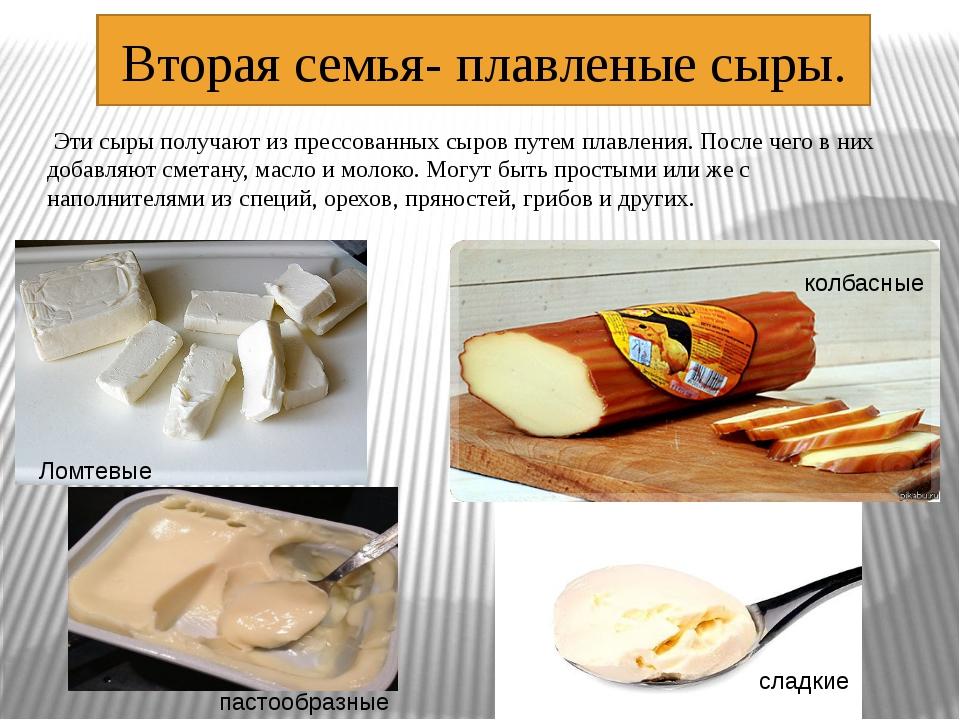 Вторая семья- плавленые сыры. Эти сыры получают из прессованных сыров путем п...