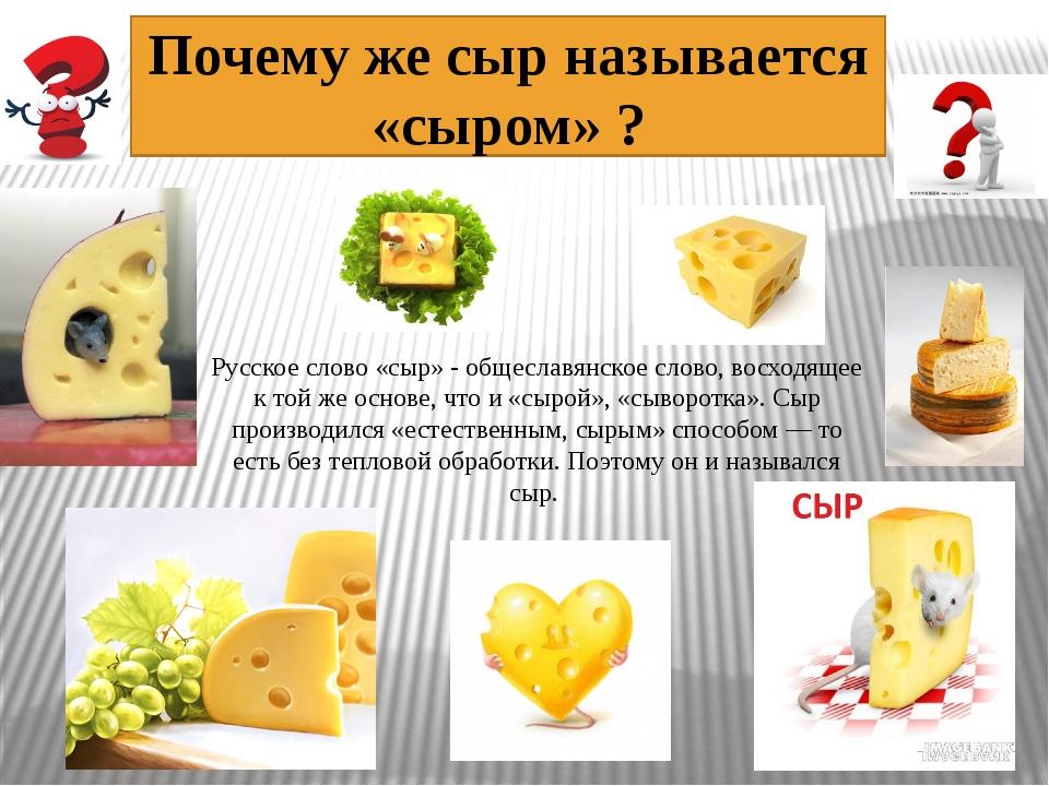 Русское слово «сыр» - общеславянское слово, восходящее к той же основе, что и...