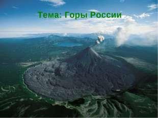 Тема: Горы России