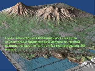 Гора - значительная возвышенность на суше относительно прилегающей местности.