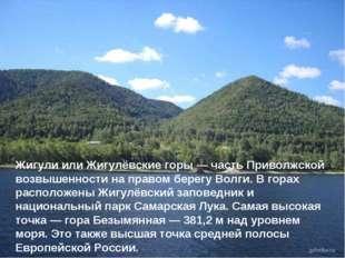 Жигули или Жигулёвские горы— часть Приволжской возвышенности на правом берег