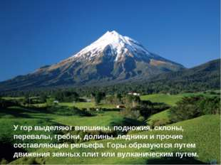 У гор выделяют вершины, подножия, склоны, перевалы, гребни, долины, ледники и