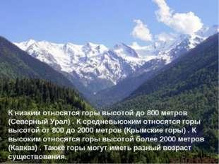 К низким относятся горы высотой до 800 метров (Северный Урал) . К средневысок