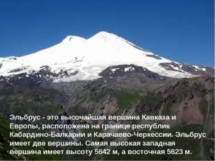 Эльбрус - это высочайшая вершина Кавказа и Европы, расположена на границе рес