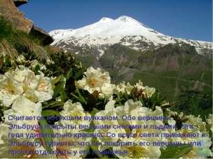 Считается потухшим вулканом. Обе вершины Эльбруса покрыты вечными снегами и л