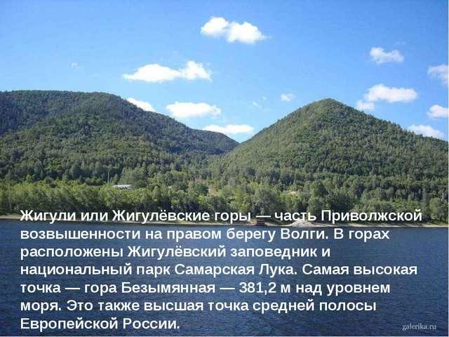 Жигули или Жигулёвские горы— часть Приволжской возвышенности на правом берег...