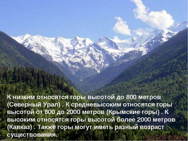 К низким относятся горы высотой до 800 метров (Северный Урал) . К средневысок...