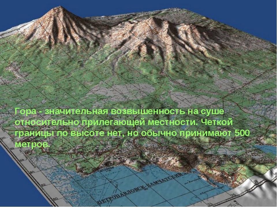 Гора - значительная возвышенность на суше относительно прилегающей местности....