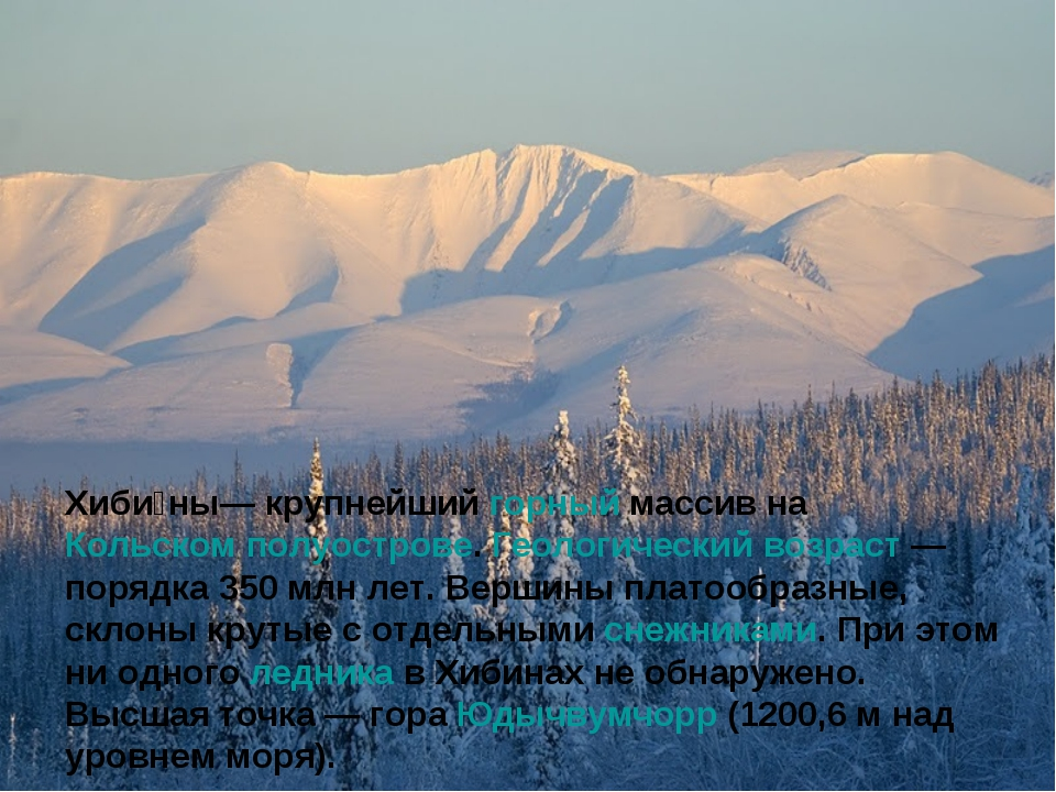 Хиби́ны— крупнейший горный массив на Кольском полуострове. Геологический возр...