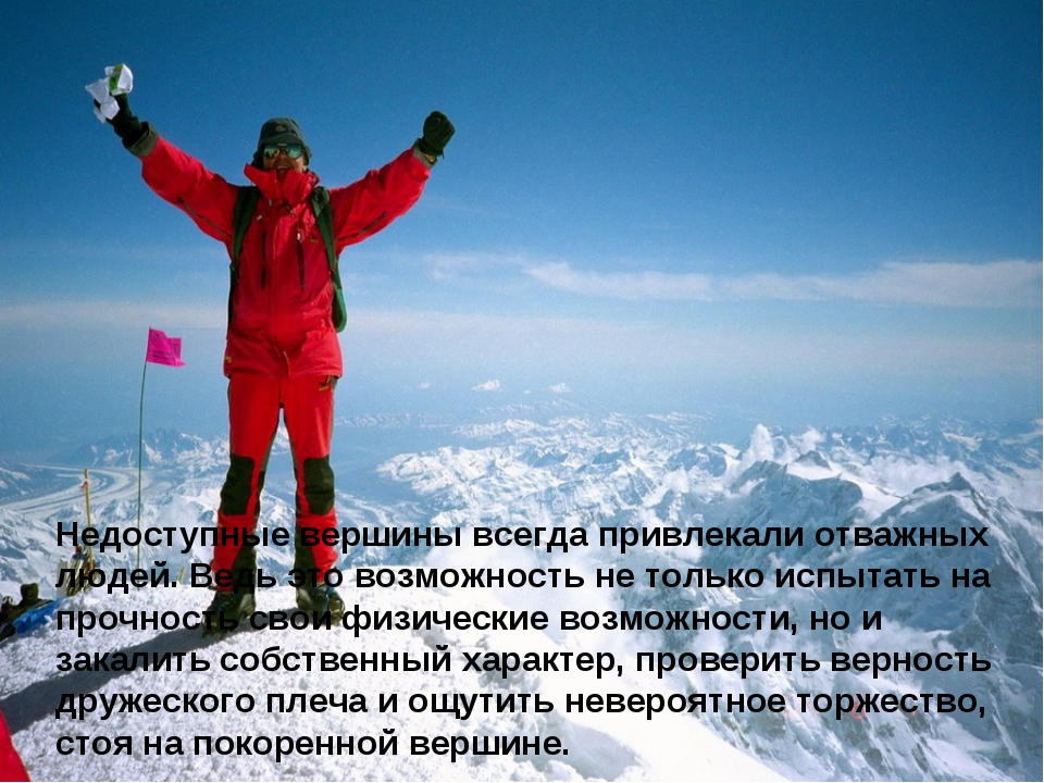 Недоступные вершины всегда привлекали отважных людей. Ведь это возможность не...