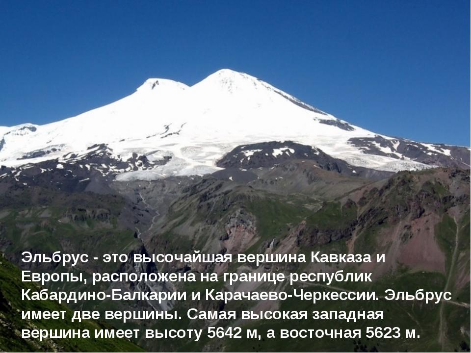Эльбрус - это высочайшая вершина Кавказа и Европы, расположена на границе рес...