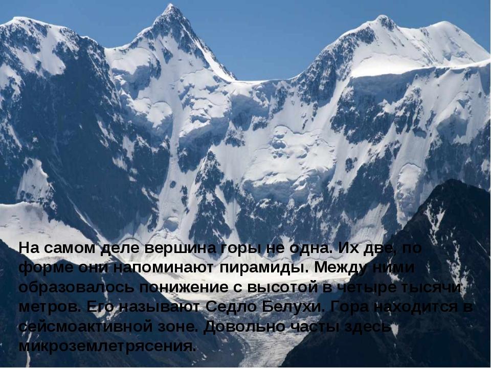 На самом деле вершина горы не одна. Их две, по форме они напоминают пирамиды....