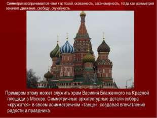 Примером этому может служить храм Василия Блаженного на Красной площади в Мо