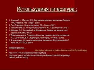 Используемая литература : 1. Альхова З.Н., Макеева А.В. Внеклассная работа по