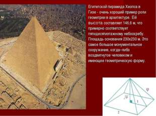 Египетской пирамида Хеопса в Гизе - очень хороший пример роли геометрии в арх
